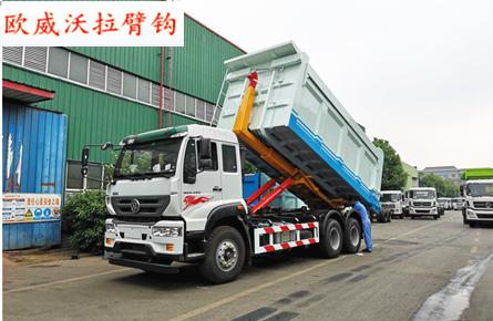 重汽25吨勾臂式垃圾车