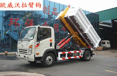 大运5吨勾臂车(6方箱)