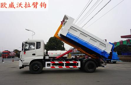 东风专用勾臂车(16吨)