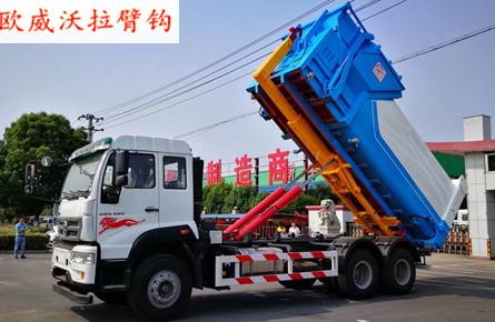 重汽25-28吨勾臂式垃圾车